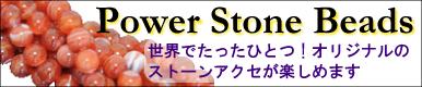 手作りアクセに★★天然石ビーズ