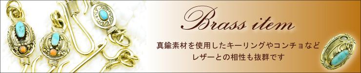 【真鍮BRASS-アクセサリー】キーリング、キーホルダー、コンチョなどなどレザーとの相性抜群!