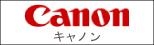 キャノン-CANON