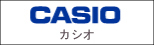 カシオ-CASIO