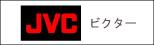 日本ビクターJVC