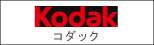 コダック-KODAK