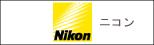 ニコン-NIKON