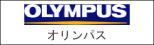 オリンパス-OLYMPUS