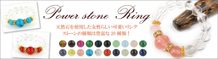【天然石リング】女性らしい可愛いリング♪豊富な20種類のストーン!
