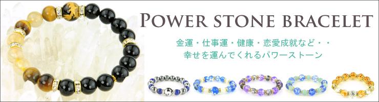 【天然石ブレスレット】種類豊富★パワーストーン天然はココから!