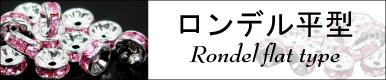 平型ロンデルはコチラから